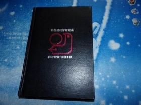 中国近代文学大系:散文集1840-1919