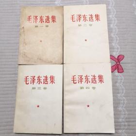 毛泽东选集1-4.
