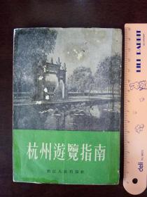 杭州游览指南 1956年一版三印