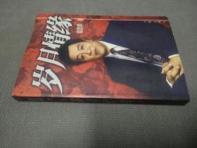 岁月情缘(1999一版一印,有赵忠祥亲笔签名。)