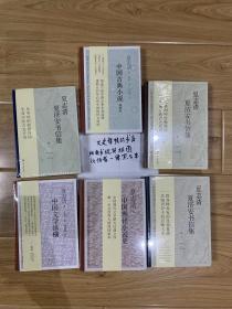 夏志清集(精装 全六册)