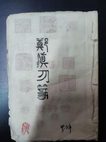老印谱一册《郑滇刀笔》,共收录篆刻作品34方