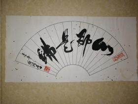 四川著名评书艺人李伯清先生扇面书法