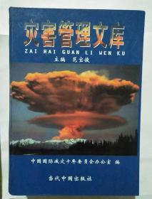 灾害管理文库 第一卷 当代中国的自然灾害