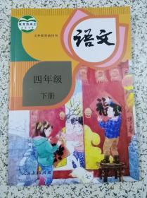 小学语文四年级下册课本