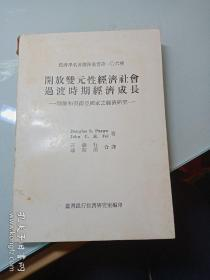 经济学名著翻译丛书第一〇六种《开放双元性经济社会过渡时期经济成长》理论和东南亚国家之经济研究(馆藏)