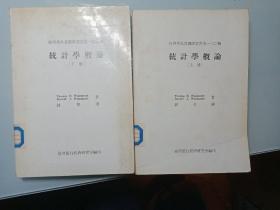 经济学名著翻译丛书第一二〇种《统计学概论》上下册(馆藏)