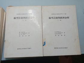 经济学名著翻译丛书第十三种《线型计划与经济分析》上下册(馆藏)