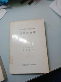 经济学名著翻译丛书第八十五种《国际经济学》(馆藏)