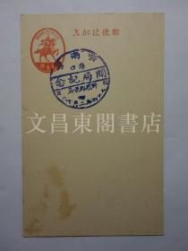 民国时期 1939年2月10日《海南岛海口开局纪念 野战邮便局 昭和十四年二月十日》日军登陆海南岛当天邮戳