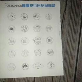 邮票发行日纪念邮戳