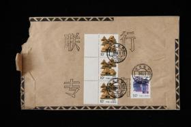 信封(联行专用、农业银行、1990年实寄封、盖销邮票、河北抚宁邮戳)