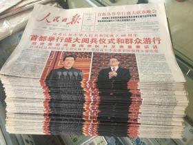 人民日报2009年10月2日。