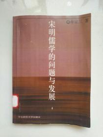 宋明儒学的问题与发展  (翻印)