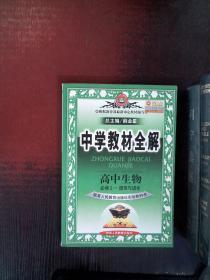 金星教育系列丛书·中学教材全解:高中生物(必修2)(遗传与进化)(江苏版教材)(工具版)