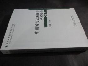 中国城市公用事业发展报告2017