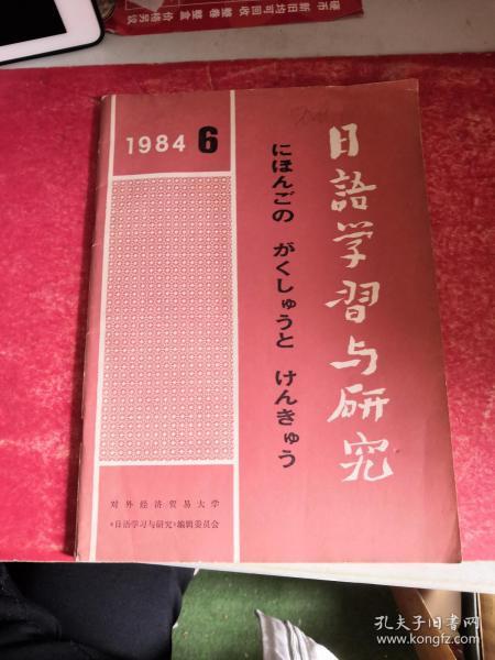 日语学习与研究 1984年6月