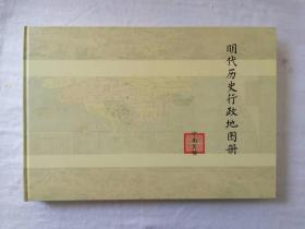 《明代行政地图册》,横8开精装