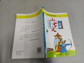 小学生小古文一百课  下册