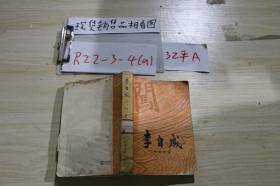 李自成第三卷上册
