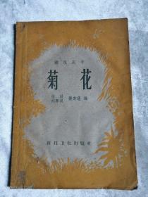 包邮 绿化丛书 菊花