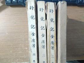 卧龙记(1-4册)