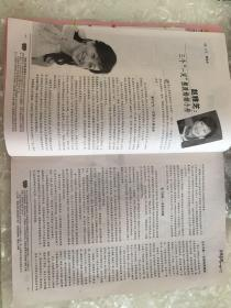 赵雅芝杂志文章报道