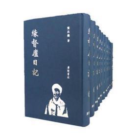 缘督庐日记(32开精装 全12册)