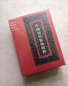 中国历代装饰纹样(大16开,精装)(未打包装的)(实物如图,图货一致的,一书一图的)