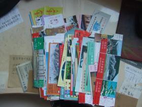 老门票:各地景区门票一堆70张
