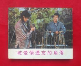 《被爱情遗忘的角落》 中国电影出版社  连环画