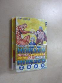日文书      (28、29)共2册