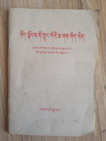 西藏是中国的一部分(藏文版)