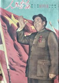 《人民画报》第一卷,第一期,创刊特大号,1950年7月号