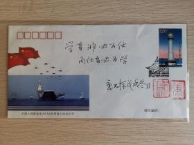南海阅兵纪念封,唐天标将军签名封,有题词盖章