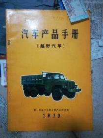 汽车产品手册(越野汽车)1970年