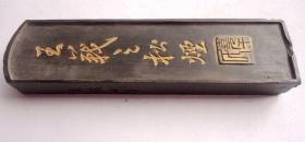 老墨 王羲之松烟 9.5*2.5*1cm 曹素功造  徽州绩溪墨厂