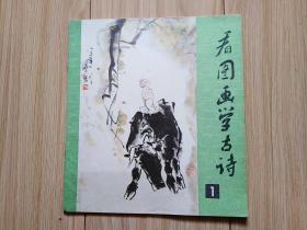 看图画学古诗 1-------4册  全四册  24开 1987年2印  见书影及描述