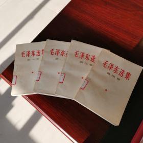 毛泽东选集一至四卷