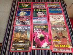 中国国家地理2002年【全年12期售】