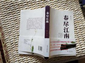 【超珍罕 格非 签名 】江南三部曲  春尽江南 ==== 春尽江南:2011年8月 一版一印 95品