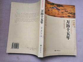 万历十五年  (美)黄仁宇