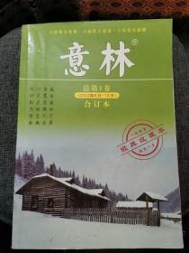 意林合订本创刊号总第一卷(2003年8月-12月)经典收藏本