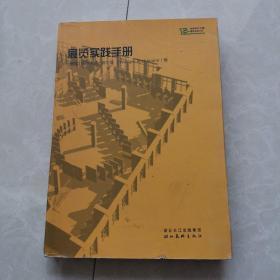展览实践手册