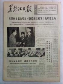 《黑龙江日报》第2518期1973年12月10日老报纸