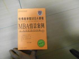 哈佛商学院MBA课程:MBA情景案例 近95品------11架1*