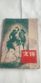 文件  班台莱耶夫 著 夏懿 译  民国34年初版
