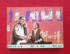 《丹心谱》 人民美术出版社  连环画   (砖头书)