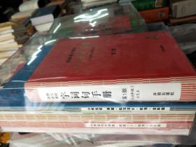 小学生绘本课堂(样书)全套6册:第1版年级阅读+小学生绘本课堂:学习书、教案、素材书、练习书+统编语文教材字词句手册(1-6年级彩色本)第1版