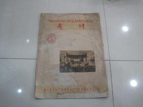 中国人民解放军苏北军区第二届英模功臣代表会议会刊1951年